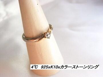 500スタ★本物 4℃ヨンドシー925xK10xカラーストーンリング11.5号位m5