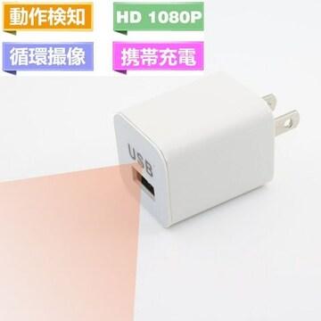 1080P高画質隠しカメラ 超小型 監視カメラ