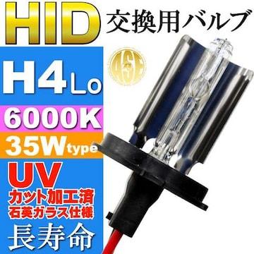 ASE HID H4Loバーナー35W6000Kバルブ1本 as9004bu6k