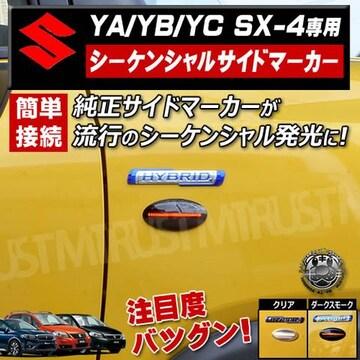 取説付 SX-4  シーケンシャル LEDサイドマーカー ブラック 流れる エムトラ