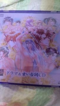 幕末恋華花柳剣士伝 ドラマ&甘い台詞CD