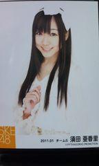 SKE48「私服写真」須田亜香里 5枚セット
