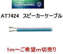 ★テクニカ AT7424 12ゲージスピーカーケーブル 1m★新品