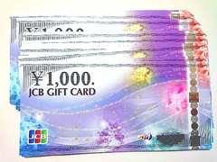 【即日発送】28000円分JCBギフト券ギフトカード★各種支払相談可