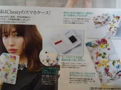 雑誌付録チェスティ手帳型スマホケース♪美人百花アプワイザ-リッシェ