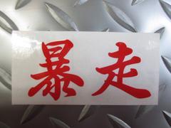 暴走ステッカー赤★送料無料★GSX400FSインパルスGT380RG250
