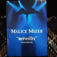 MALICE MIZER:merveilles♪  写真集☆   GACKT