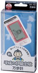 ●楽しく健康的にウォーキング!ゲーム万歩計 ピンク(山佐時計)●
