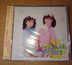 【廃盤新品】キララとウララ「ダブル・ファンタジー」☆