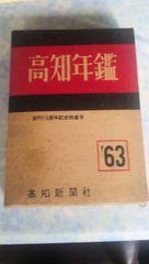 高知年鑑昭和38年版