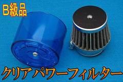 ◆B級品 クリアパワーフィルター◆レッツ ZZ ストリートマジック