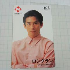 未使用♪テレホンカード50度数♪真田広之♪日本生命