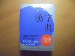 ∞旺文社 漢字典 第二版新装版—知らない漢字がすぐわかる∞