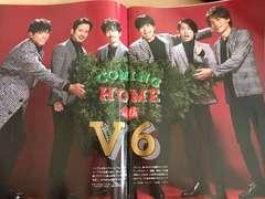 月刊TVナビ 2018年2月号 V6  切り抜き