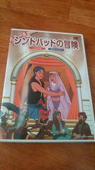 ★新品 DVD シンドバッドの冒険 オリジナル映像日本語吹替え 正規品★