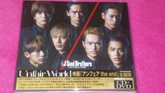 三代目JSB  Unfair World  初回盤 CD+DVD 新品未開封