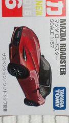 マツダ ロードスター・新型