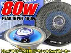 ■新品■アルミ製ドームツイーター付2way高音質10cm自動車カースピーカー左右set!