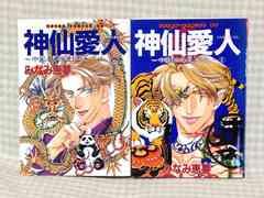 BLコミック本□『神仙愛人〜中国から来ました』みなみ恵夢☆全2巻セット