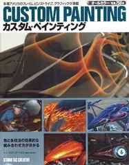 【即決】カスタムペインティング 定価2,800円