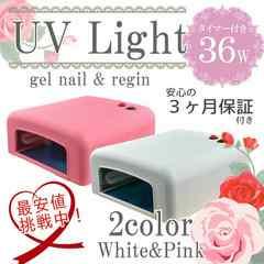 新品卸価格023ジェルネイル専用急速UVライト36w姫ピンク
