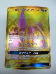 【ポケモンカード】カプ・テテフGX  sm8b 247/150 UR