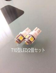 【送料無料】新品/ナンバー灯/T10LED×2個/3チップSMD×5枚搭載