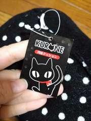 新品★ねこ猫にゃんこ☆『KURONE=^_^=円柱クッション』