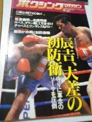 ボクシングマガジン 4 松倉vs名護…他 ポスター付 No.367