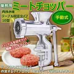 ミートチョッパー 手動式 肉挽き機 テーブル 固定タイプ