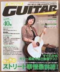 GO!GO!GUITAR 2007年6月号 ギタースコア40曲掲載 切手払い可能
