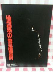 『地獄の警備員』 パンフレット