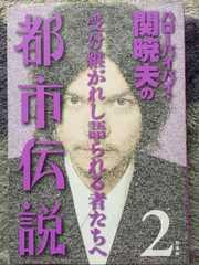 ハローバイバイ 関暁夫の都市伝説2