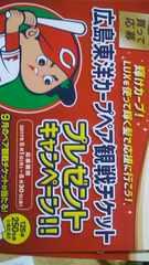ユニリーバ ラックス 広島東洋カープ観戦ペアチケット プレゼントキャンペーン レシ1口