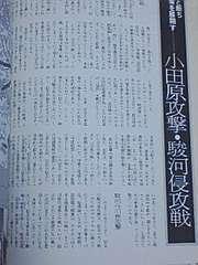 学研歴史群像シリーズ風林火山