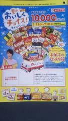 ヤマザキ、夏のおいしくチョイスお菓子のびっくり箱 専用応募はがき5枚