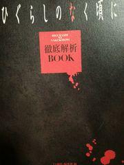 惨劇回避!「ひぐらしのなく頃に徹底解析BOOK」