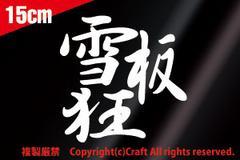 雪板狂/ステッカー(大/白)耐水/屋外耐候素材type-B1515