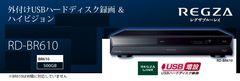 B-CAS付外付HDD&3D対応!HDD搭載BDレコーダーRD-BR610/自動録画付