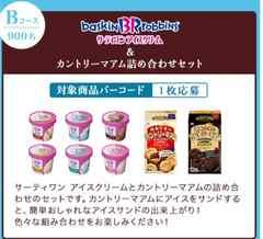 900名様☆サーティワンアイス+カントリーマアムセット/2口