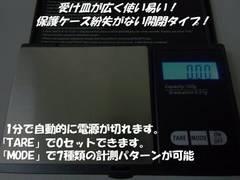 メール便可!ハードカバー付LEDデジタルスケール0.01g〜はかり秤