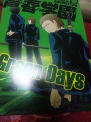 青春学園Green Daysコミックジーン付録冊子