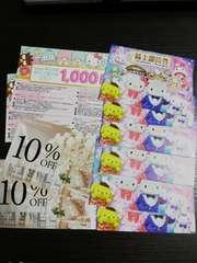 送料無料 サンリオ株主優待6枚 ショップ1000円割引券×2 他あり