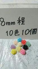 ネイルサイズプラバラ★キラキララメ薔薇8�o程10色10個姫♪