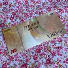 【切手可】 JTB ナイストリップ 10000円分 1万円 旅行券 新品