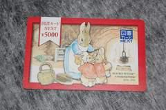図書カード 5000円 即発送