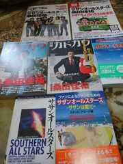 サザン、桑田佳祐 関連本7冊セット