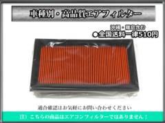 ●送料510円 エアフィルター ムラーノ TZ50 PZ50 PNZ50 PNZ51