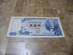 岩倉500円札