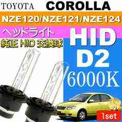 カローラ D2C D2S D2R HIDバルブ 35W6000K バーナー2本 as60466K